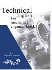 زبان فنی مکانیک