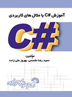 کتاب آموزش Cشارپ با مثالهای کاربردی