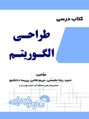 کتاب درسی طراحی الگوریتم