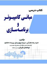 کتاب درسی مبانی کامپیوتر و برنامه سازی