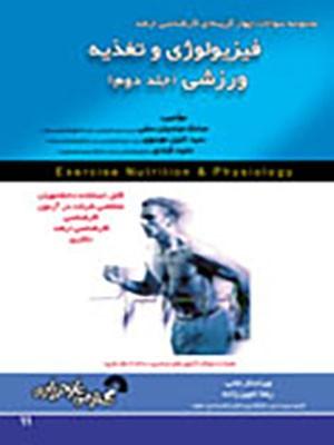 فیزیولوژی و تغذیه ورزشی (جلددوم)