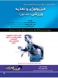 فیزیولوژی و تغذیه ورزشی (جلد اول)