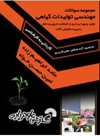 مجموعه سوالات تولیدات گیاهی (كاردانی به كارشناسی)