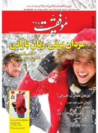 مجله موفقیت شماره 368