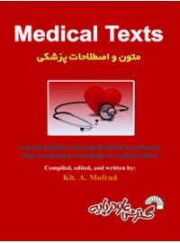 متون واصطلاحات پزشکی Medical Texts))