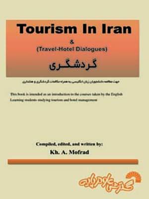 گردشگری(Tourism in Iran)