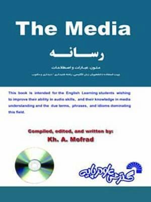 رسانه ( The media)