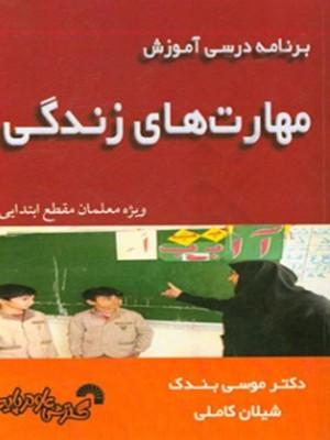 برنامه درسی آموزش مهارتهای زندگی(ویژه معلمان ابتدایی)