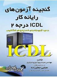 گنجینه آزمونهای رایانه کار ICDL درجه 2