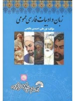 زبان وادبیات فارسی عمومی 