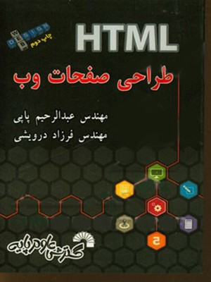 طراحی صفحات وب html