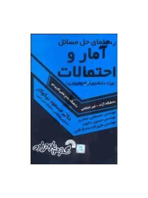 راهنمای حل مسائل آمار و احتمالات (ويژه دانشجويان حسابداری(