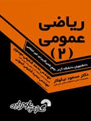 رياضی عمومی (2) كارشناسی) علمي كاربردی-آزاد(