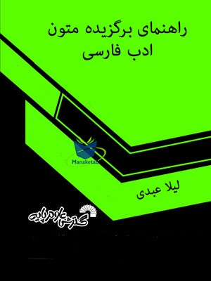 راهنمای برگزيده متون ادب فارسی 