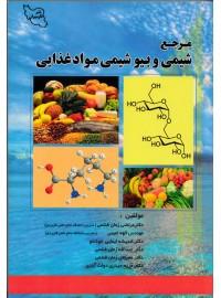 مرجع شیمی و بیوشیمی مواد غذایی