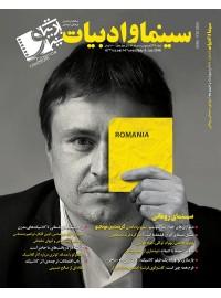 مجله سینما و ادبیات شماره 67 (اردیبهشت و خرداد 97)