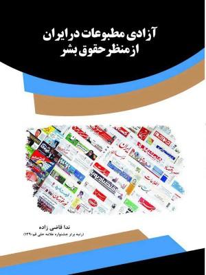 آزادی مطبوعات درایران ازمنظرحقوق بشر