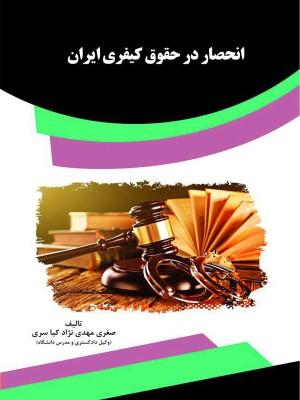 انحصار در حقوق کیفری ایران