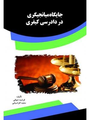 جایگاه میانجیگری در دادرسی کیفری