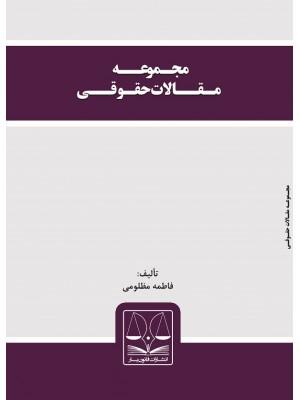 کتاب مجموعه مقالات حقوقی