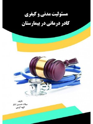 مسئولیت مدنی و کیفری کادر درمانی در بیمارستان