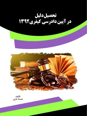 تحصیل دلیل در آیین دادرسی کیفری1392
