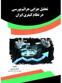 تحلیل جزایی جرائم بورسی در نظام کیفری ایران