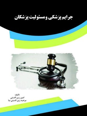 جرایم پزشکی ومسئولیت پزشکان