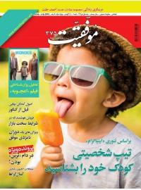 مجله موفقیت شماره 375(نیمه اول خرداد 97)