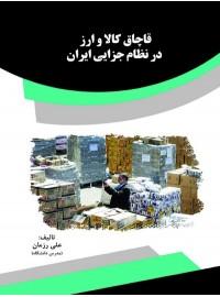 قاچاق کالا و ارز در نظام جزایی ایران
