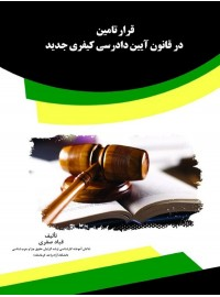 قرار تامین در قانون آیین دادرسی کیفری جدید