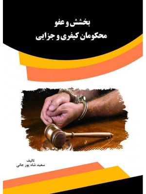 بخشش و عفو محکومان کیفری و جزایی