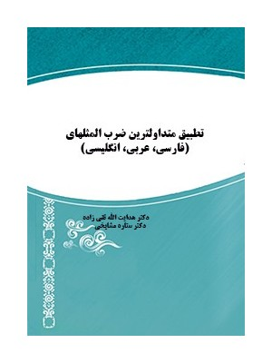 کتاب همراه فرهنگ تطبیقی سه زبانه:ماناکتاب -کتاب همراه