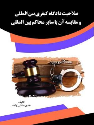 صلاحیت دادگاه کیفری بین المللی و مقایسه آن با سایر محاکم بین المللی