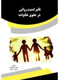 تاثیر امنیت روانی در حقوق خانواده
