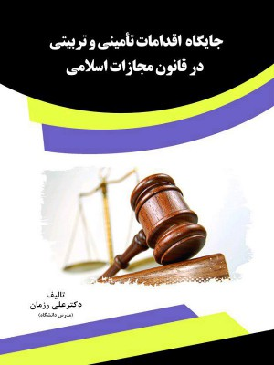 جایگاه اقدامات تأمینی و تربیتی در قانون مجازات اسلامی