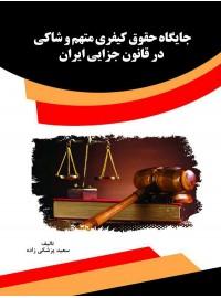 جایگاه حقوق کیفری متهم و شاکی در قانون جزایی ایران
