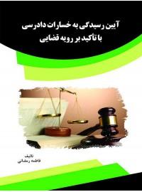 آیین رسیدگی به خسارات دادرسی با تأکید بر رویه قضایی