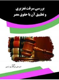 بررسی سرقت تعزیری و تطبیق آن با حقوق مصر