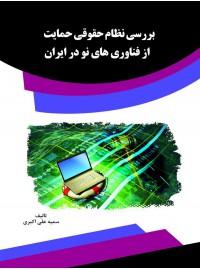 بررسی نظام حقوقی حمایت از فناوری های نو در ایران