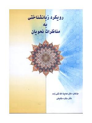 کتاب همراه رویکرد زبانشناختی به مناظرات نحویان: ماناکتاب-کتاب همراه