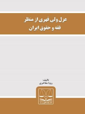 عزل ولی قهری از منظر فقه و حقوق ایران
