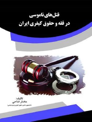 قتلهای ناموسی در فقه و حقوق کیفری ایران