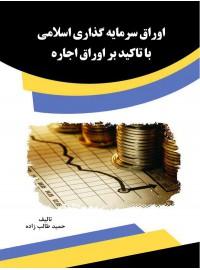اوراق سرمایه گذاری اسلامی با تاکید بر اوراق اجاره