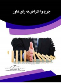 جرح و اعتراض به رای داور