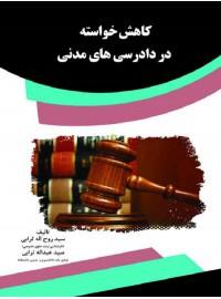 کاهش خواسته در دادرسی های مدنی