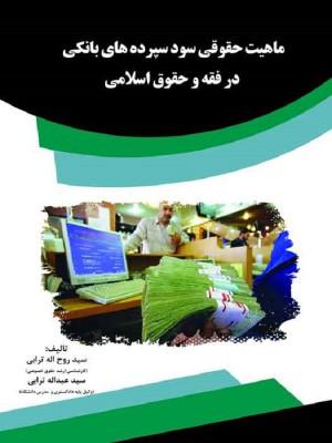 ماهیت حقوقی سود سپرده های بانکی در فقه و حقوق اسلامی