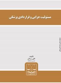 مسئولیت جزایی و قراردادی پزشکی