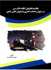 مقایسه تطبیقی اعاده دادرسی در دیوان عدالت اداری با دیوان عالی کشور