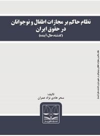 نظام حاکم بر مجازات اطفال و نوجوانان در حقوق ایران
